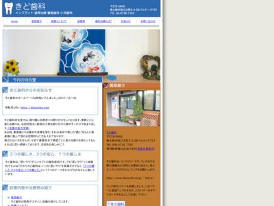 きど歯科ホームページ