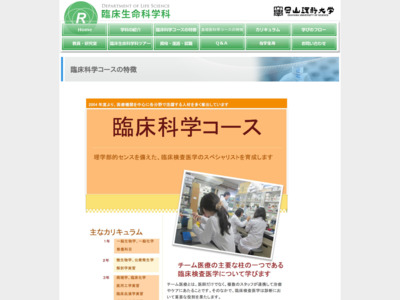 http://www.dls.ous.ac.jp/feature_clinical_science.html