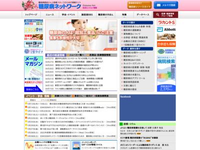 糖尿病ネットワーク/Diabetes Net