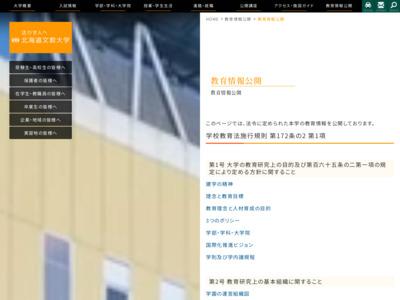 http://www.do-bunkyodai.ac.jp/department/univ/human/child/index.html