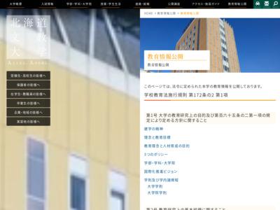 http://www.do-bunkyodai.ac.jp/department/univ/human/nurse/index.html