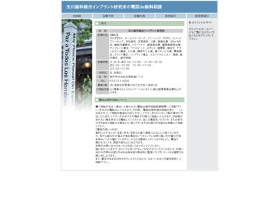玉川歯科総合インプラント研究所の電話de無料歯科相談