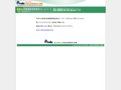 医薬品情報提供ホームページ