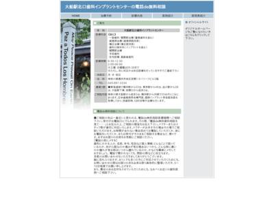 大船駅北口歯科インプラントセンターの電話de無料歯科相談