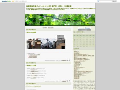 首都圏医療ガイド:かかりつけ医・専門医・人間ドック