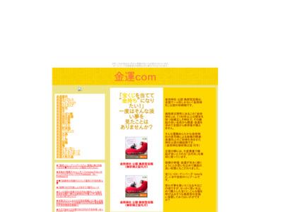 金運com