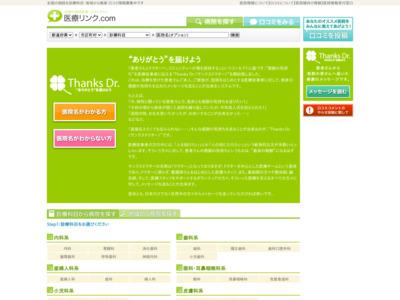 医療リンク.com