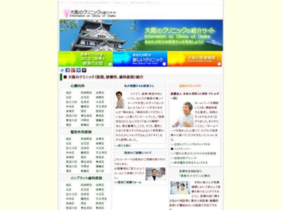 大阪のクリニックの紹介サイト