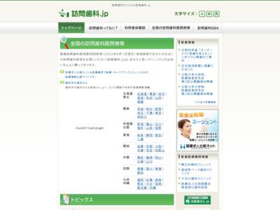 訪問歯科.jp