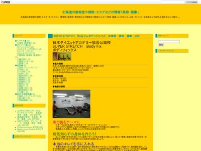 北海道の美容室や病院・エステなどの情報「美容・健康」