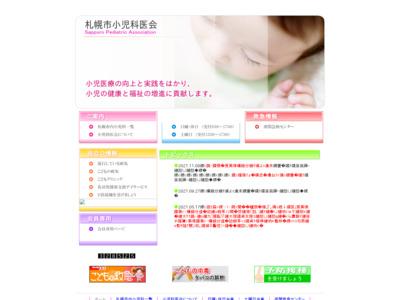 札幌市小児科医会