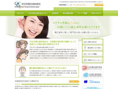 中日本矯正歯科医会