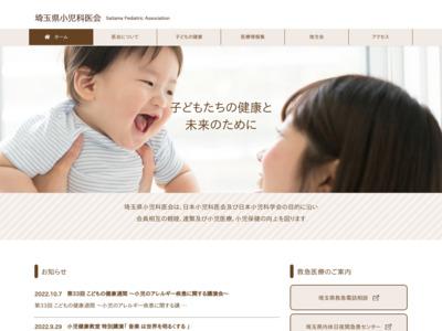 埼玉県小児科医会