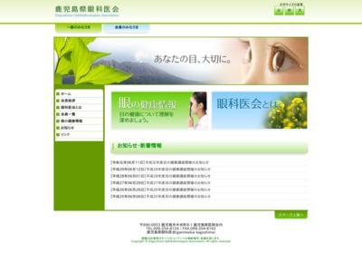鹿児島県眼科医会
