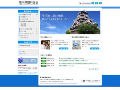 熊本県眼科医会