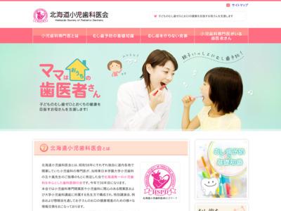 北海道小児歯科医会