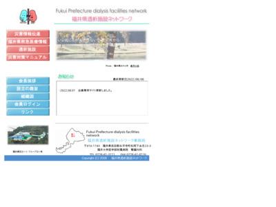 福井県透析施設ネットワーク