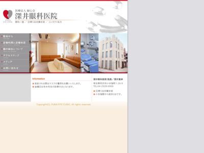 深井眼科医院(所沢市)