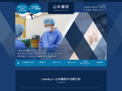 山本醫院(福山市)