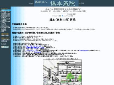 橋本外科内科(鳴門市)