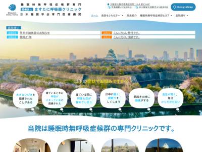 ますたに呼吸器クリニック(大阪市都島区)