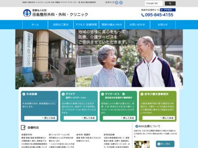田島外科医院(長崎市)