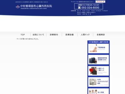 中村循環器科心臓外科医院 小児科(前原市)