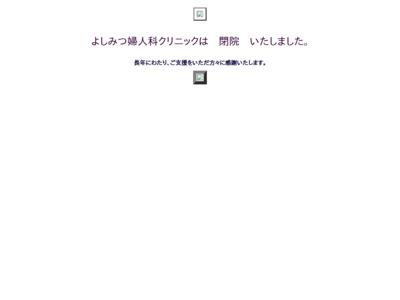 よしみつ婦人科クリニック(福岡市博多区)