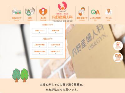 内野産婦人科(佐賀市)