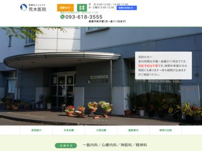 荒木医院(北九州市八幡西区)
