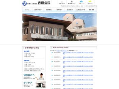 吉田病院(人吉市)
