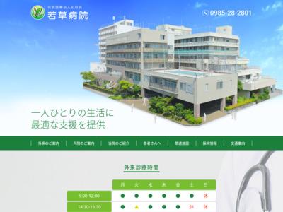 若草病院(宮崎市)