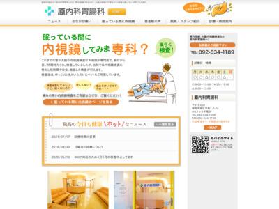 原内科胃腸科(福岡市南区)