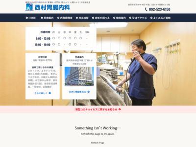 西村胃腸科(福岡市中央区)