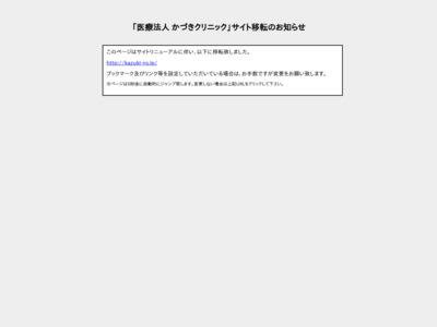 かづきクリニック(奈良市)