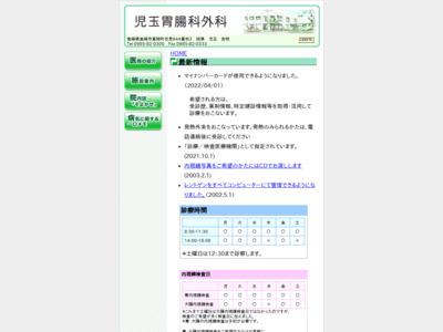 児玉胃腸科外科(宮崎市)