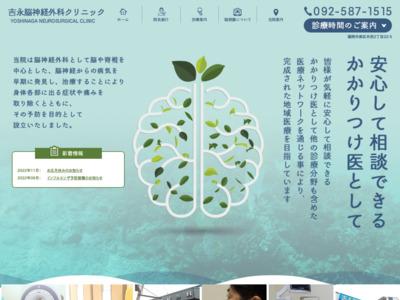 吉永脳神経外科クリニック(福岡市南区)