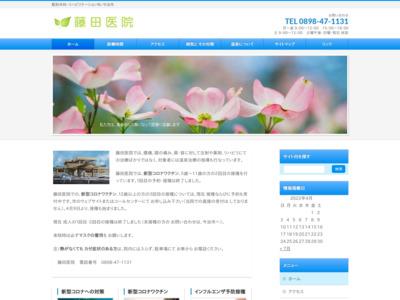 藤田医院(今治市)