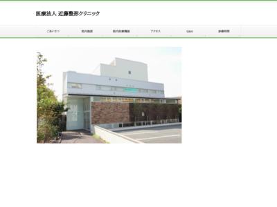 近藤整形クリニック(福岡市南区)