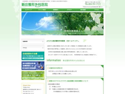 新庄整形外科医院(北九州市若松区)