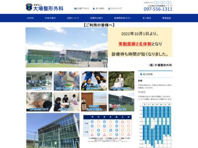 大場整形外科クリニック(大分市)