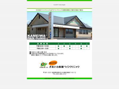 かめいわ医院ペインクリニック(長野市)