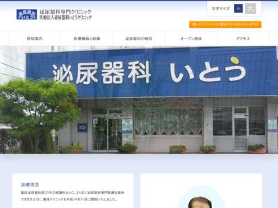 泌尿器科いとうクリニック(北九州市小倉南区)