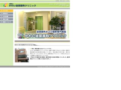 かわい泌尿器科クリニック(北九州市小倉北区)