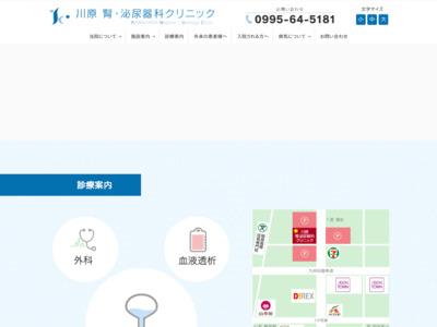 川原腎泌尿器科クリニック(姶良町)