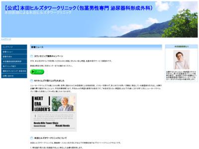 本田ヒルズタワークリニック(那覇市)