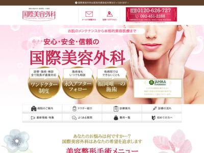 国際美容外科(福岡市博多区)