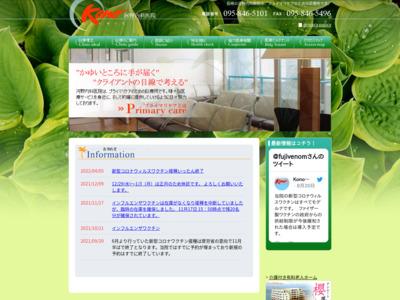 河野内科医院(長崎市)