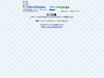 隈診療所(日田市)