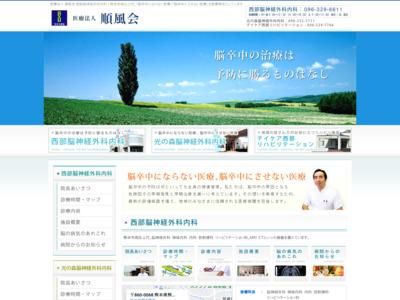 西部脳神経外科内科(熊本市)